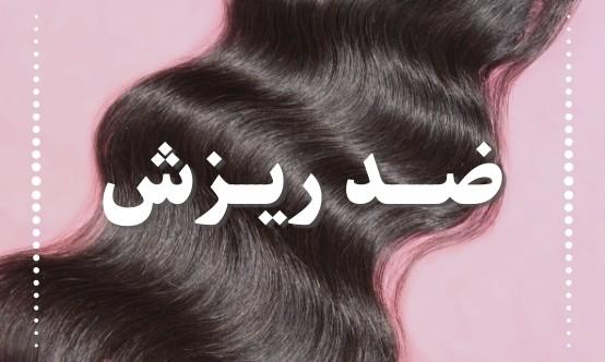 خرید محصولات ضد ریزش مو