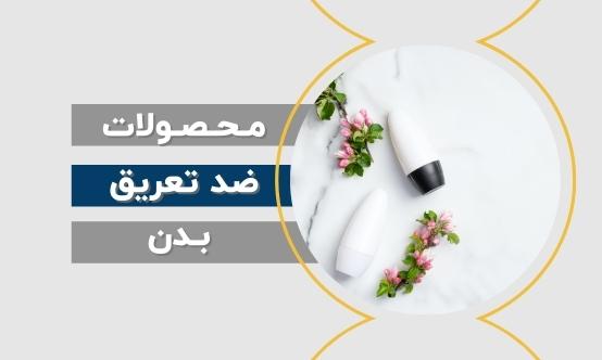محصولات ضد تعریق بدن