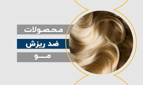محصولات ضد ریزش مو