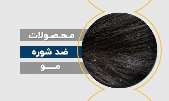 محصولات ضد شوره مو