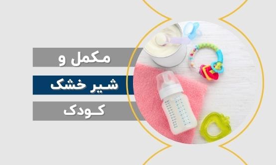 مکمل و شیر خشک کودک